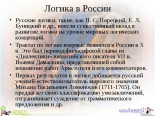 Логика в России Русские логики, такие, как П. С. Порецкий, Е. Л. Буницкий и др.,