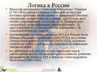 Логика в России Философ-материалист Александр Николаевич Радищев (1749-1802) одн