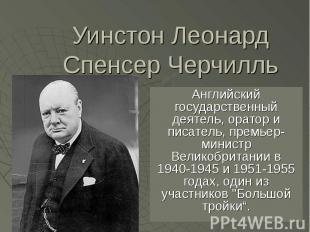 Уинстон Леонард Спенсер Черчилль Английский государственный деятель, оратор и пи