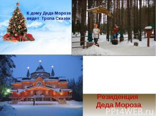 К дому Деда Мороза ведет Тропа Сказок