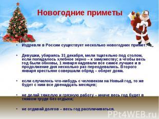 Новогодние приметы Издревле в России существует несколько новогодних примет: Дев