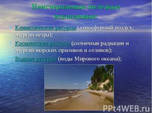 Неисчерпаемые полезные ископаемые: Климатические ресурсы (атмосферный воздух, эн