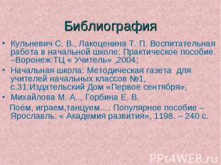 Библиография Кульневич С. В., Лакоценина Т. П. Воспитательная работа в начальной