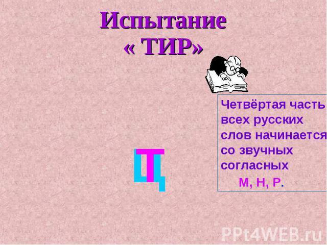 Испытание « ТИР»