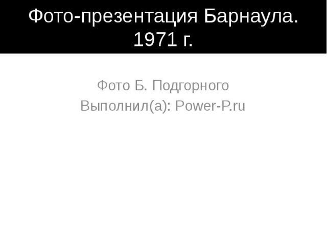 Фото-презентация Барнаула. 1971 г. Фото Б. Подгорного Выполнил(а): Power-P.ru