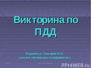 Викторина по ПДД Разработка: Танковой Ю.Б. учителя математики и информатики