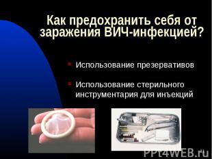 Использование презервативов Использование стерильного инструментария для инъекци