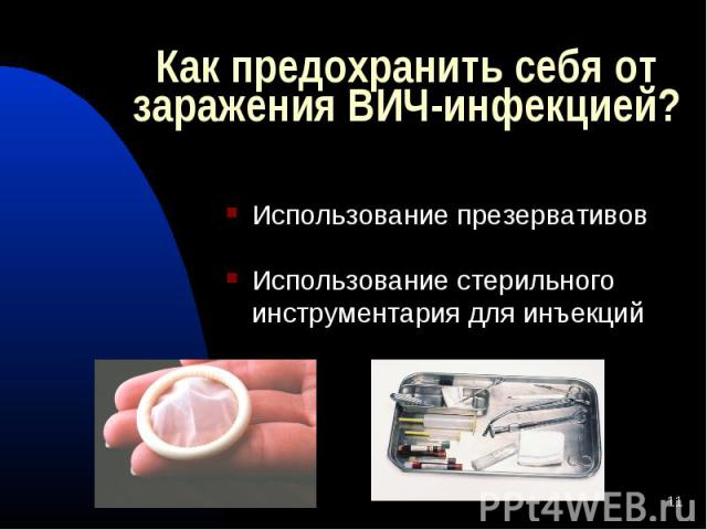 Использование презервативов Использование стерильного инструментария для инъекций