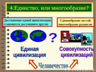 4.Единство, или многообразие?