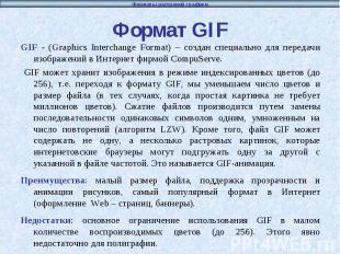 Формат GIF GIF - (Graphics Interchange Format) – создан специально для передачи