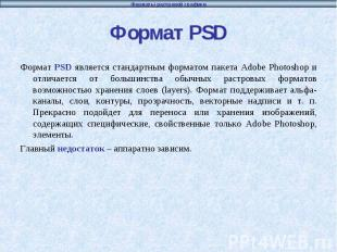 Формат PSD Формат PSD является стандартным форматом пакета Adobe Photoshop и отл