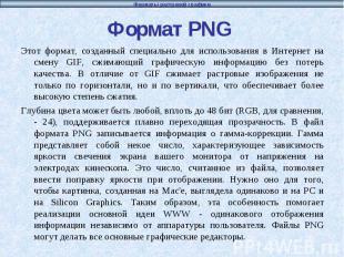 Формат PNG Этот формат, созданный специально для использования в Интернет на сме