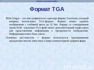 Формат TGA TGA (Targa) – это имя графического адаптера фирмы Truevision, который