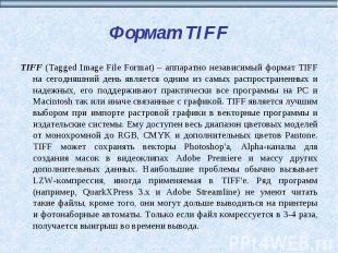 Формат TIFF TIFF (Tagged Image File Format) – аппаратно независимый формат TIFF