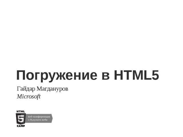 ПОГРУЖЕНИЕ В HTML5 FB2 СКАЧАТЬ БЕСПЛАТНО