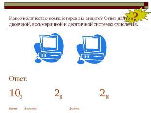 Какое количество компьютеров вы видите? Ответ дайте в двоичной, восьмеричной и д
