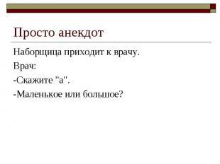 """Просто анекдот Наборщица приходит к врачу. Врач: -Скажите """"а"""". -Малень"""