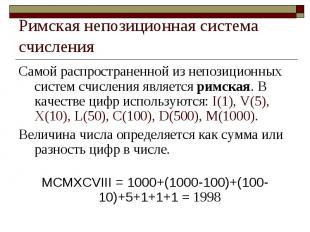 Римская непозиционная система счисления Самой распространенной из непозиционных