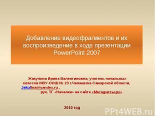 Добавление видеофрагментов и их воспроизведение в ходе презентации PowerPoint 20