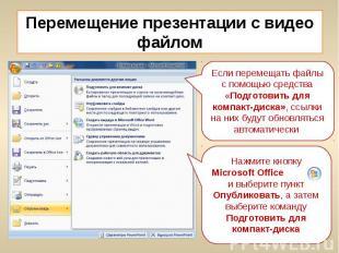 Перемещение презентации с видео файлом