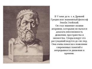 В V веке до н. э. в Древней Греции жил знаменитый философ Зено н Элейский. Он ст