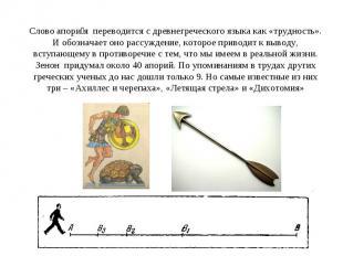 Слово апори я переводится с древнегреческого языка как «трудность». И обозначает