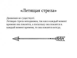 «Летящая стрела»