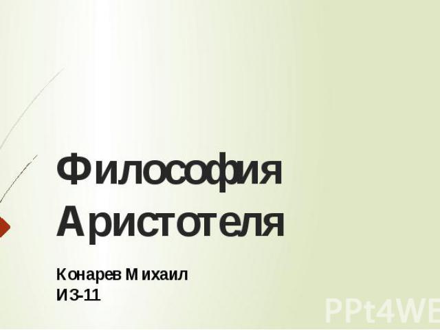 Философия Аристотеля Конарев Михаил ИЗ-11