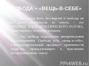 СВОБОДА – «ВЕЩЬ-В-СЕБЕ» Так и идеи Бога, бессмертия и свободы не могут быть поче