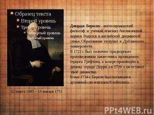 Джордж Беркли- англо-ирландский философ и ученый, епископ Англиканской церкви. Р