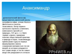 Анаксимандр