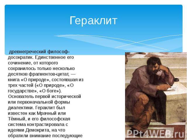 Гераклит