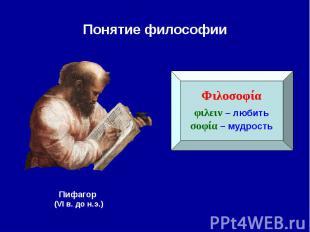 Понятие философии