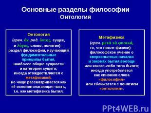 Основные разделы философии Онтология