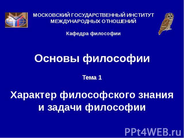 Основы философии Тема 1 Характер философского знания и задачи философии