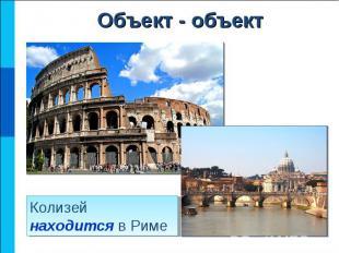 Колизей находится в Риме