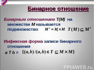 Бинарным отношением Т(М) на множестве М называется подмножество , Бинарным отнош