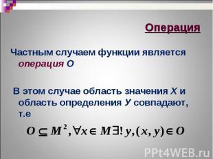 Частным случаем функции является операция О Частным случаем функции является опе