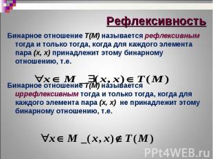 Бинарное отношение T(M) называется рефлексивным тогда и только тогда, когда для