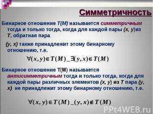 Бинарное отношение T(M) называется симметричным тогда и только тогда, когда для