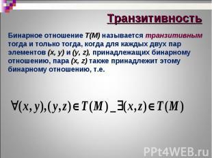 Бинарное отношение T(M) называется транзитивным тогда и только тогда, когда для
