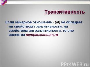 Если бинарное отношение T(M) не обладает ни свойством транзитивности, ни свойств