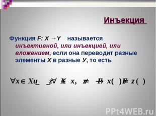Функция F: X →Y называется инъективной, или инъекцией, или вложением, если она п