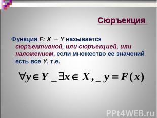 Функция F: X → Y называется сюръективной, или сюръекцией, или наложением, если м