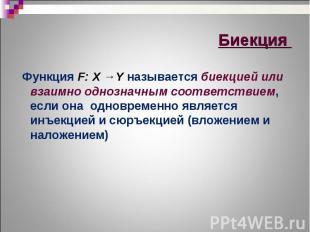Функция F: X →Y называется биекцией или взаимно однозначным соответствием, если
