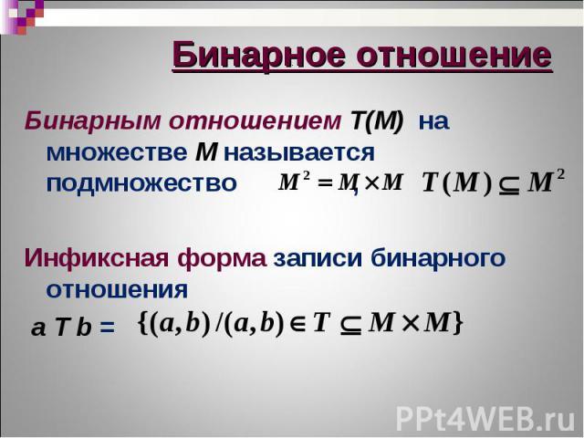Бинарным отношением Т(М) на множестве М называется подмножество , Бинарным отношением Т(М) на множестве М называется подмножество , Инфиксная форма записи бинарного отношения a T b =
