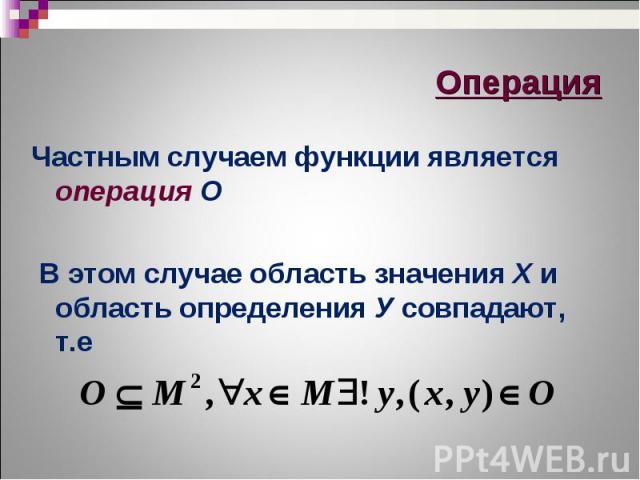 Частным случаем функции является операция О Частным случаем функции является операция О В этом случае область значения Х и область определения У совпадают, т.е