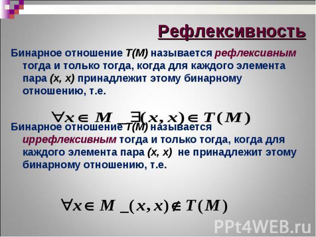 Бинарное отношение T(M) называется рефлексивным тогда и только тогда, когда для каждого элемента пара (х, х) принадлежит этому бинарному отношению, т.е. Бинарное отношение T(M) называется рефлексивным тогда и только тогда, когда для каждого элемента…