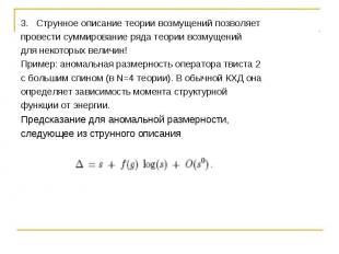 3. Струнное описание теории возмущений позволяет провести суммирование ряда теор