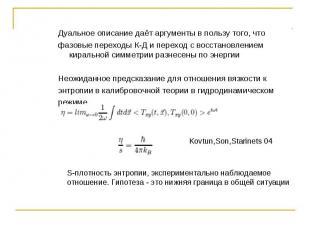 Дуальное описание даёт аргументы в пользу того, что фазовые переходы К-Д и перех